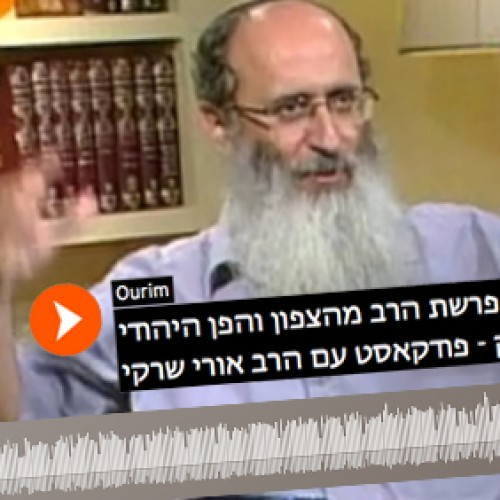 Rabbi Oury Cherki Podcast
