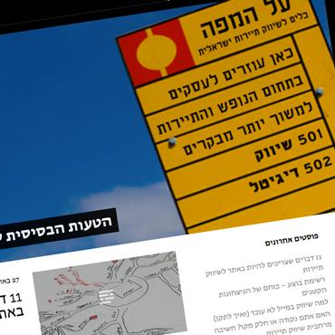 אתר, תוכן וקהילה OntheMap